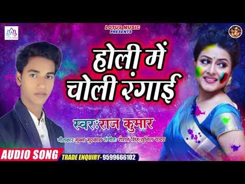 Raj Kumar का धमाल मचानेवाला होली || होली में चोली रंगाई || New Bhojpuri Holi Song 2020