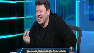 نمبر وان | رضا_عبدالعال ل ابراهيم فايق : مقتنع ولا مش مقتنع عنك ما اقتنعت