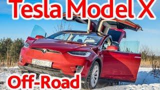 Tesla Model X: диагоналка, жесткость, разгон.