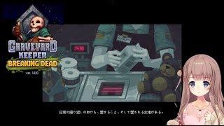 [LIVE] 【由持もに】お墓ゲームで遊ぶよ【Graveyard Keeper】