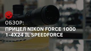 Оптический прицел Nikon Black Force 1000 1-4x24 - видео обзор