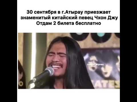 Прикол. Китайский певец Чхон Джу