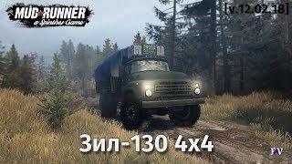 Spintires Mudrunner: Зил-130 4x4 [v.12.02.18]