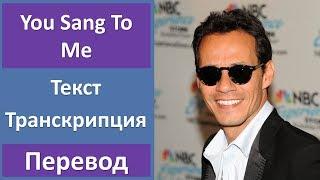 Marc Anthony - You Sang To Me - текст, перевод, транскрипция