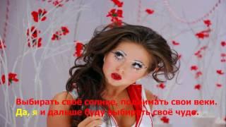 Нюша - Выбирать чудо ( lyrics , текст песни )