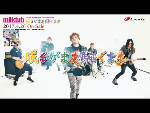 milktub「成るがまま騒ぐまま」(TVアニメ『有頂天家族2』オープニング主題歌)