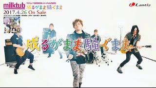 milktub New Single TVアニメ『有頂天家族2』オープニング主題歌 「成...