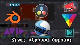 Τα καλύτερα δωρεάν πρoγράμματα επεξεργασίας βίντεο
