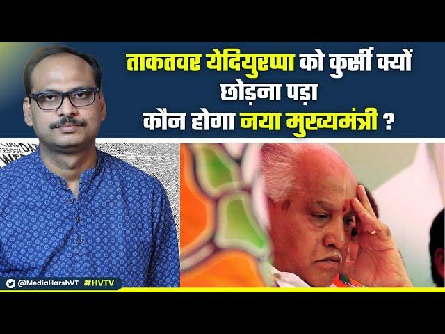 ताकतवर BS Yediyurappa को कुर्सी क्यों छोड़ना पड़ा, नया मुख्यमंत्री कौन ?