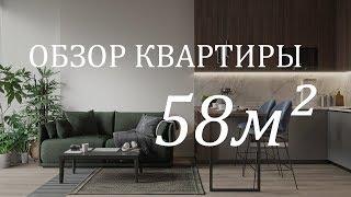 ???? ОБЗОР ДИЗАЙНА ОДНОКОМНАТНОЙ КВАРТИРЫ 58м | LESH дизайн интерьера