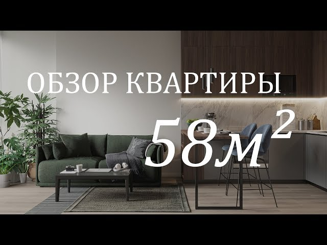 👀 ОБЗОР ДИЗАЙНА ОДНОКОМНАТНОЙ КВАРТИРЫ 58м | LESH дизайн интерьера