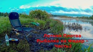 Летняя Плотва Рыбалка на Фидер Часть2