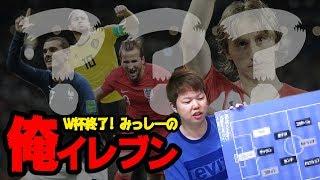 ロシアW杯終了!みっしーの『俺イレブン』はこれだ! thumbnail