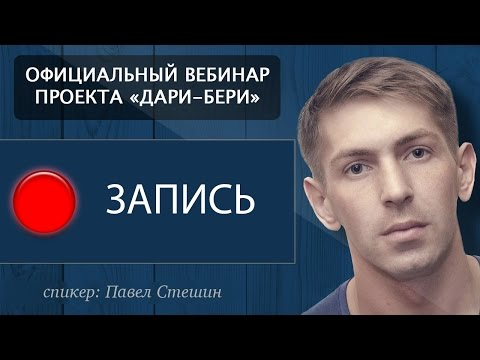 Запись вебинара 25.03.2017 - 7 месяцев проекту Дари-Бери!  Спикер Павел Стешин