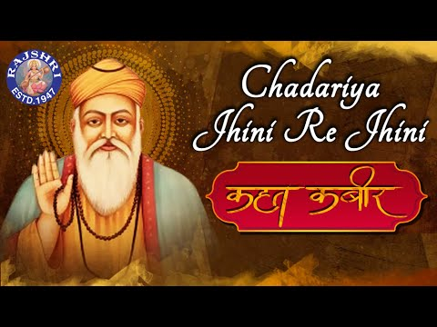 Chadariya Jhini Re Jhini With Lyrics - Kabir Song | Kahat Kabir | Popular Kabir Bhajan