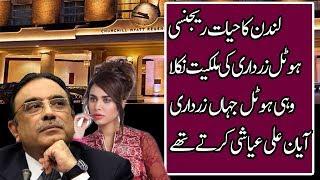 Asif Zardari is the Owner of Churchill Hyatt Regency Hotel in London