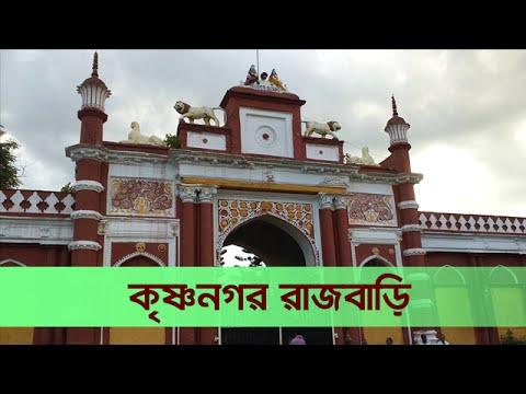 Krishnanagar Rajbari | কৃষ্ণনগর রাজবাড়ি