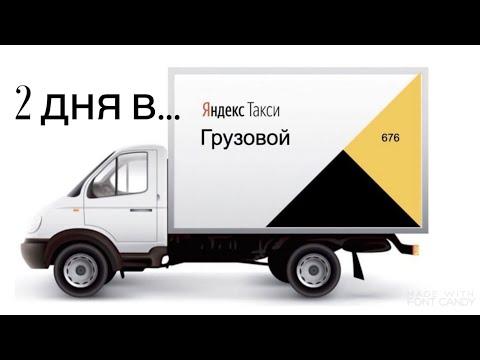 2 дня в Яндекс такси тариф грузовой на газели