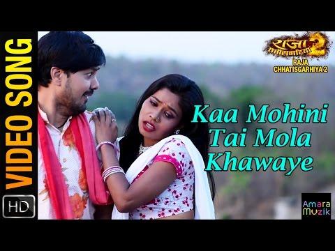 Kaa Mohini Tai Mola Khawaye   Video Song    Raja Chhatisgarhiya - 2   Anuj Sharma   Sonali   Ahana