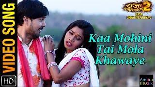 Kaa Mohini Tai Mola Khawaye | Video Song  | Raja Chhatisgarhiya-2 | Anuj Sharma | Sonali | Ahana