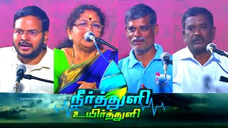 நீர்த்துளி உயிர்த்துளி | Neerthuli Uyirthuli | Puthuyugam Tv