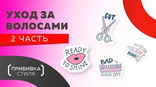 Как ухаживать за волосами Часть 2 Говорим о стайлинговых продуктах Средства по уходу за волосами