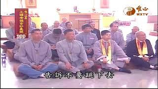 【王禪老祖玄妙真經399】  WXTV唯心電視台