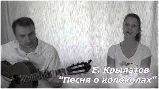 Песня о колоколах, Игорь и Юлия Гороховы