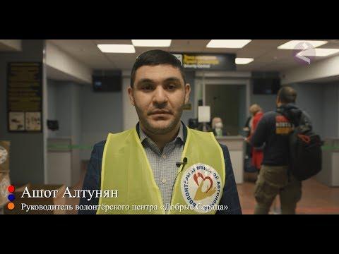 Возвращение граждан Армении на Родину. Краснодар-Ереван. Армянское благотворительное Общество