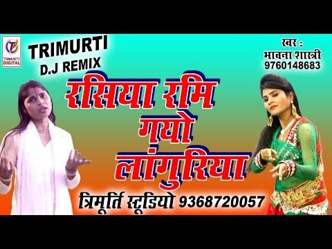 Rasiya Rami Gayo Laguriya /bhavna Shastri /maa Sharde Studio Kasganj/9411433429