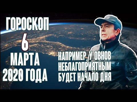 Гороскоп на 6 марта 2020. Например, у Овнов неблагоприятным будет начало дня