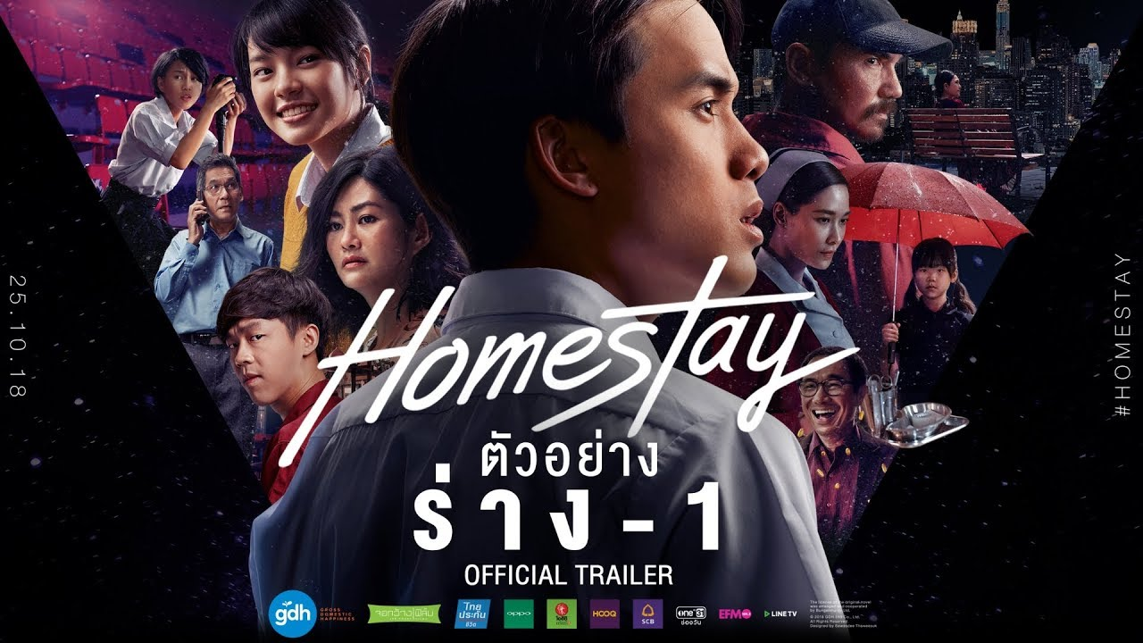 Download ตัวอย่างภาพยนตร์ HOMESTAY (Official Trailer) ร่าง-1