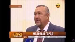Открытие Апикомбината Тенториум в Перми!(14 сентября 2012 года, в особенный для всей мировой общественности, неравнодушной к делу сохранения пчёл -..., 2012-09-16T08:05:48.000Z)