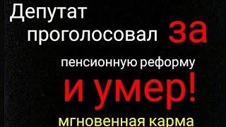 Депутат проголосовал ЗА пенсионную реформу и умер.  мгновенная карма.