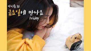 [onbeeCOVER] 금요일에 만나요(Friday) | original. 아이유(IU) | TEASER M…