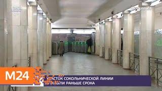 Участок красной ветки метро открыли раньше срока - Москва 24