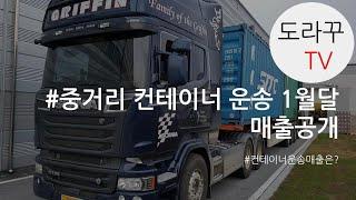 [도라꾸TV]컨테이너운송 1월달 매출!