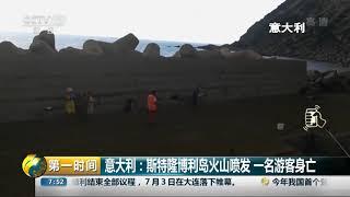 [第一时间]意大利:斯特隆博利岛火山喷发 一名游客身亡  CCTV财经