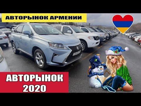 😉👍АВТОРЫНОК В АРМЕНИИ 17 МАРТА,2020!!⛽ ХОРОШИЕ НОВОСТИ, ГРАНИЦА СКОРО ОТКРОЕТСЯ!!