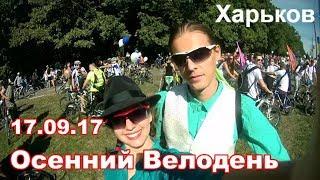 Осенний Велодень 2017 в Харькове с ТигроТандемом [парад и праздник]