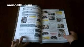 Руководство по ремонту ZAZ | Daewoo Lanos с 2007 года