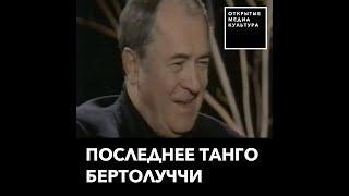 Последнее танго Бертолуччи