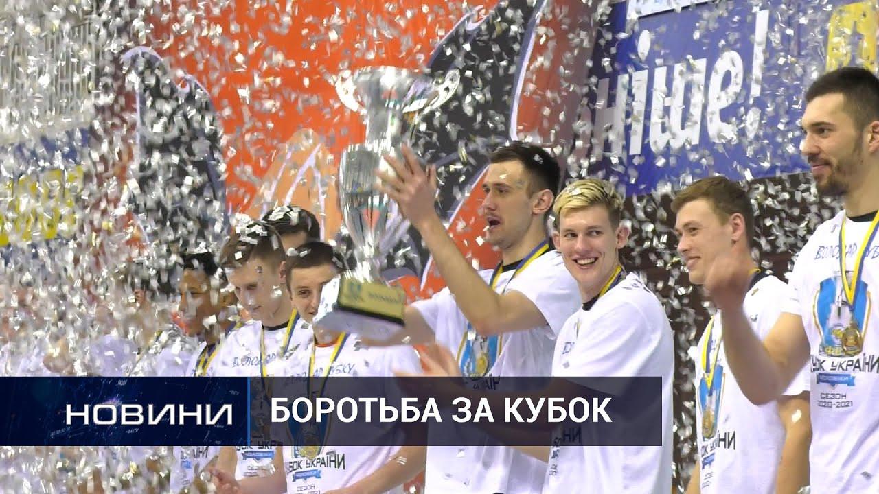 Волейбольні баталії «Фіналу Чотирьох». Перший Подільський 20.03.2021