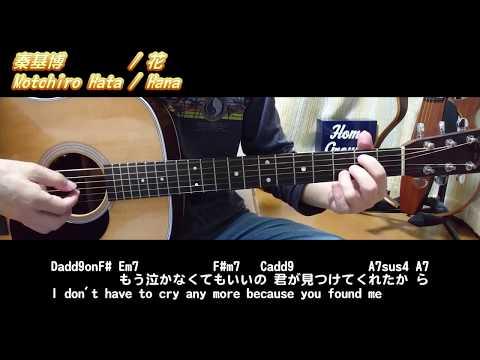 秦基博/花 (Full version) (アコギ弾き語りカバー) Motohiro Hata/Hana ☆フル/ コード/歌詞 Cover by masa-masa