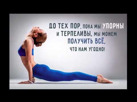 ЛАЙФХАКИ / СОВЕТЫ / ЦИТАТЫ / Мотивация для тренировках и похудении / как похудеть взаимная подписка