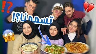 البنات يطبخو والشباب يقيمو الطبخ مع فريق نور مار😂💔اتسممنا من الاكل!!😱 نور مار