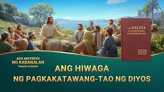 """Ang Hiwaga ng Pagkakatawang-tao ng Diyos (3/6) - """"Ang Misteryo ng Kabanalan"""""""