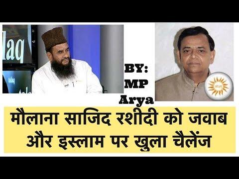 मौलाना साजिद रशीदी को महेंद्र पाल आर्य का जवाब और इस्लाम पर डिबेट का चैलेंज