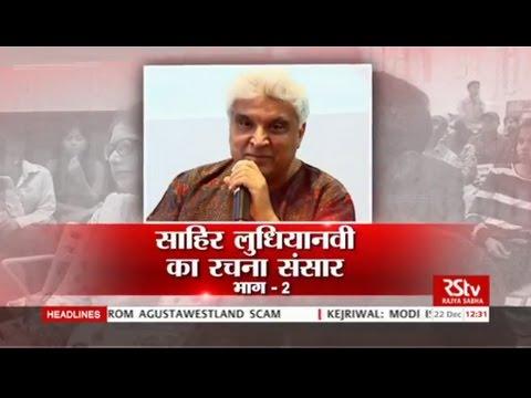 Discourse on Sahir Ludhianvi   साहिर लुधियानवी का रचना संसार ( 2/2)