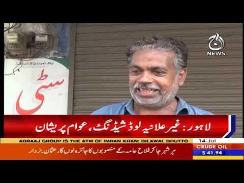 Headlines 12 PM | 14 July 2020 | Aaj News | AJT